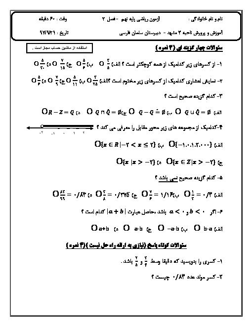 امتحان فصل عددهای حقیقی ریاضی نهم مدرسه سلمان فارسی + پاسخنامه