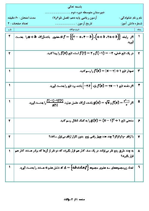 آزمون میان ترم دوم ریاضی دهم  | فصل 5 و 6 و 7