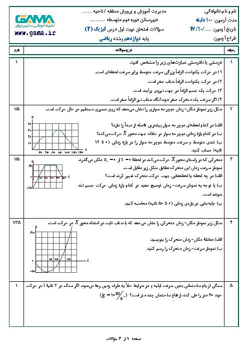 نمونه سوال امتحان نوبت اول فیزیک (3) دوازدهم رشته ریاضی | سری 5 + پاسخ