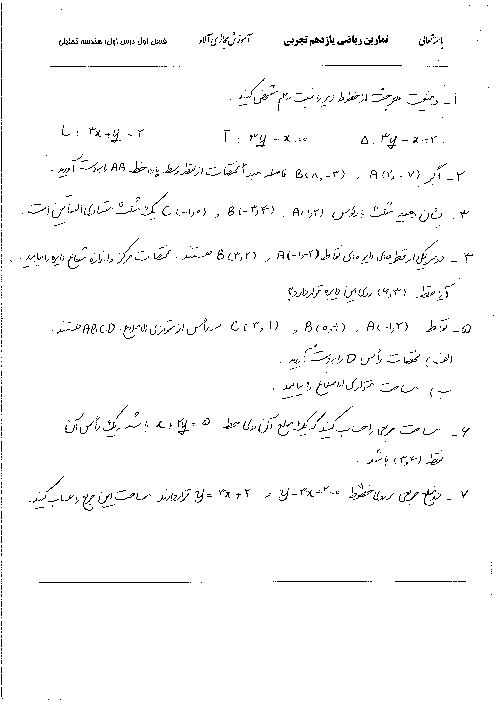 تمرین های درس به درس ریاضی (2) یازدهم تجربی   فصل اول- هندسۀ تحلیلی و جبر  + پاسخ