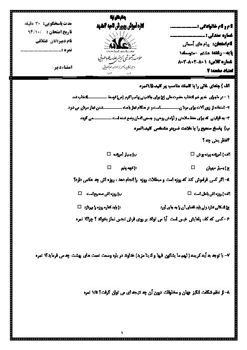 آزمون نوبت اول پیام های آسمان هشتم | دبیرستان پسرانه علامه طباطبایی مشهد