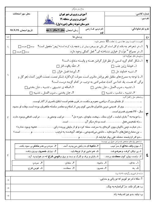 آزمون نوبت اول ادبیات فارسی نهم دبیرستان نمونه زمانی | دی 1397