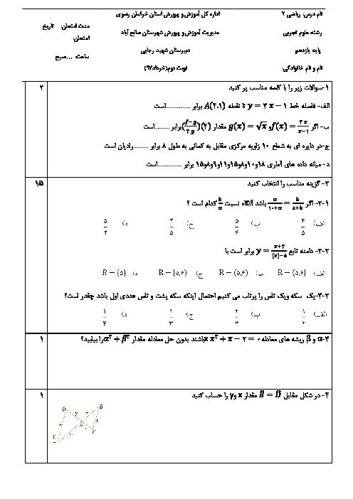 آزمون نوبت دوم ریاضی (2) تجربی پایه یازدهم دبیرستان شهید محمدعلی رجائی | خرداد 1397