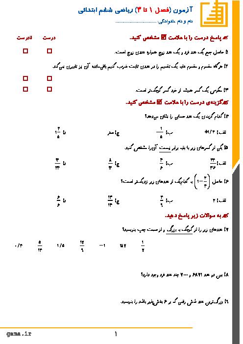 آزمون مدادکاغذی ریاضی ششم دبستان امید انقلاب کرمانشاه | فصل 1 تا 3