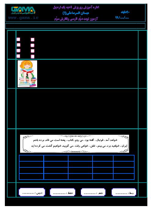 آزمون نوبت دوم فارسی، نگارش و املای سوم دبستان | اردیبهشت 1399