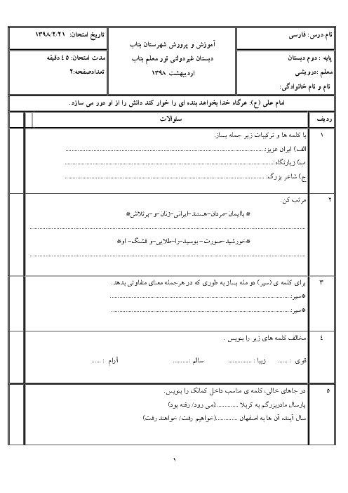 آزمون نوبت دوم فارسی دوم دبستان نور معلم   اردیبهشت 1398