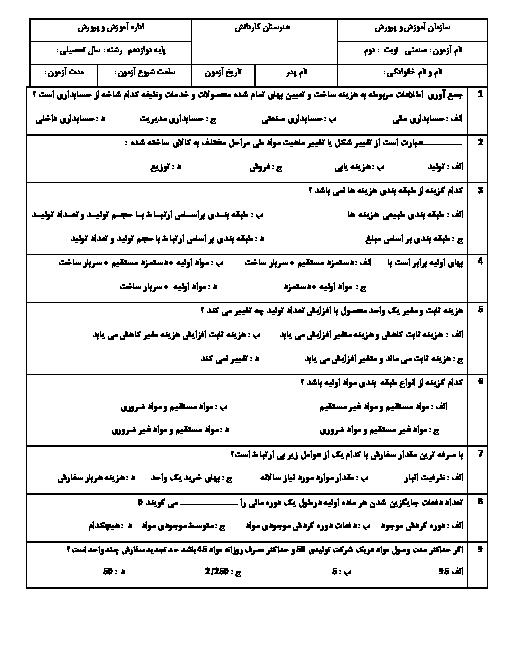 سوالات تستی  کامل حسابدار صنعتی درجه 2 دوازدهم  | خرداد 1398