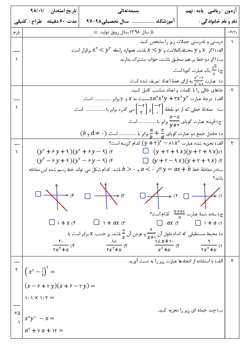 امتحان میان نوبت دوم ریاضی نهم مدرسه عترت بستان آباد | فصل های 5 و 6 و 7 + پاسخ