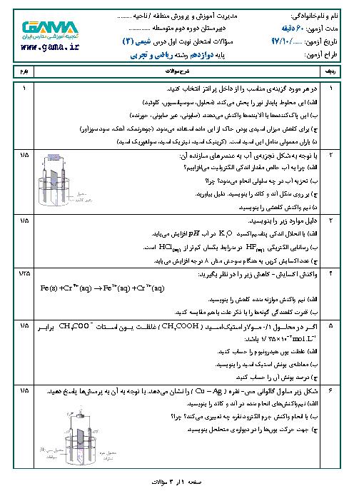 نمونه سوال امتحان نوبت اول شیمی (3) دوازدهم رشته ریاضی و تجربی | سری 1 + پاسخ