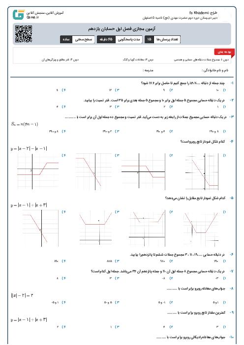 آزمون مجازی فصل اول حسابان یازدهم