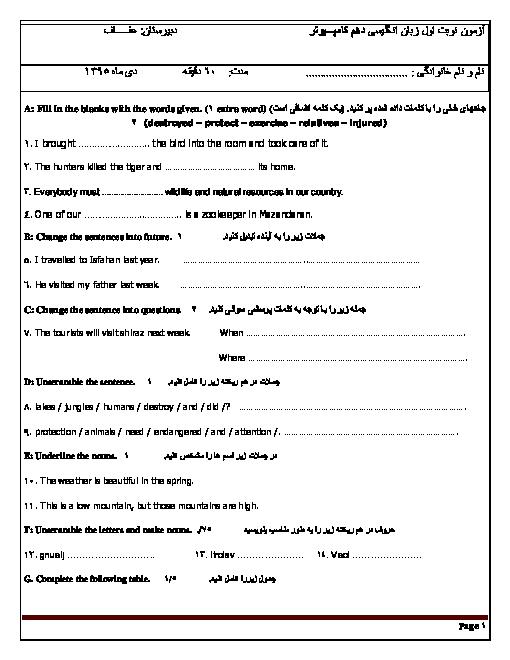 امتحان نوبت اول زبان انگلیسی (1) دهم دبیرستان عفاف    دی 95