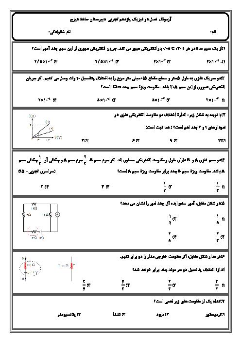 آزمون تستی فصل دوم فیزیک (2) یازدهم تجربی دبیرستان حافظ | جریان الکتریکی و مدارهای جریان مستقیم