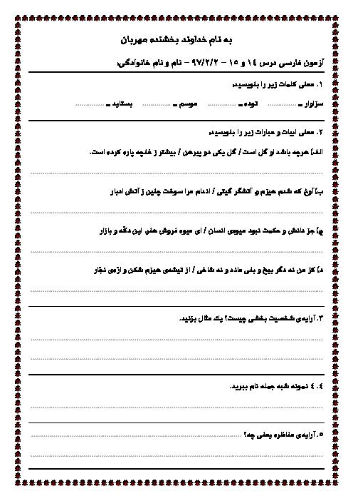 ارزشیابی مستمر فارسی ششم دبستان نصرت مظاهری | درس 14 و 15