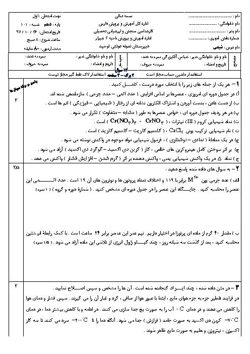 سوالات و پاسخ امتحان ترم اول شیمی (1) دهم دبیرستان توحید   دی 1397