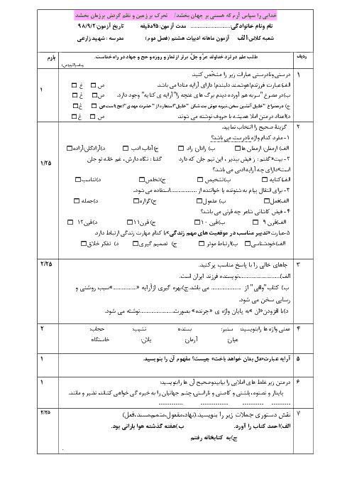 امتحان فارسی پایه هشتم دبیرستان شهید زارعی | فصل 2: شکفتن (درس 3 و 4)