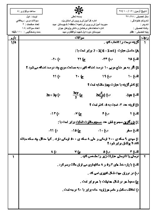 سوالات امتحان ترم اول ریاضی هفتم دبیرستان استعدادهای درخشان شهید ذوالفقاری | دی 97