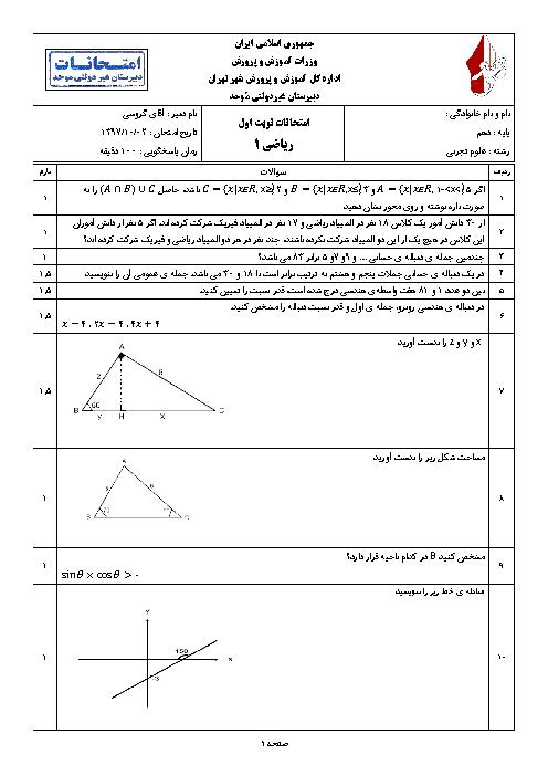 آزمون نوبت اول ریاضی (1) دهم تجربی دبیرستان موحد   دی 97 + پاسخ
