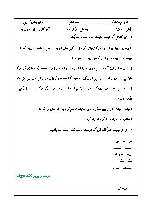 املای فارسی پنجم دبستان یادگار امام | درس 5: چنار و کدوبُن