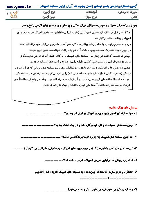 آزمون عملکردی فارسی پنجم دبستان | فصل چهارم: نام آوران (اولین مسابقه المپیک)