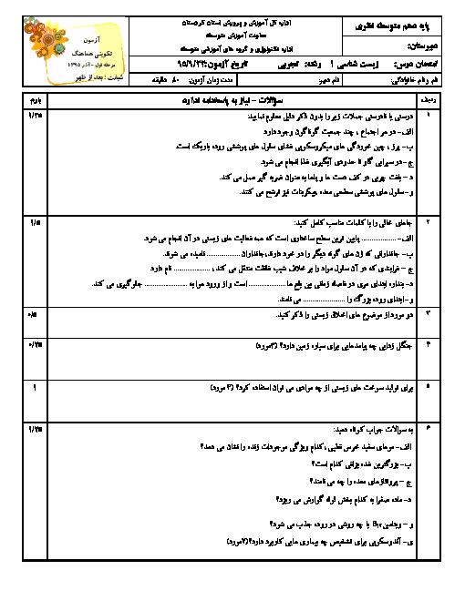 آزمون تکوینی هماهنگ زیست شناسی (1) دهم رشته تجربی استان کردستان | آذر ماه 95 (نوبت عصر)