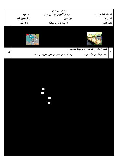 آزمون نوبت اول عربی نهم دبیرستان سعادت کلاهی دیماه95