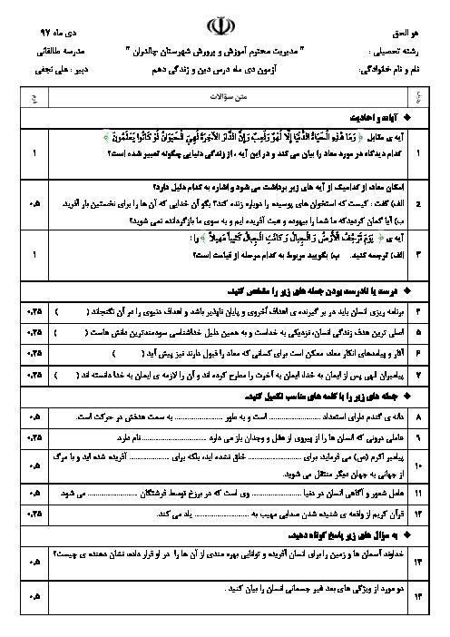 سوالات امتحان نیمسال اول دین و زندگی (1) دهم دبیرستان طالقانی | دی 97