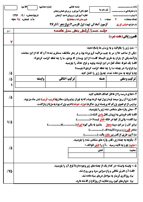 آزمون آمادگی نوبت اول فارسی (3) دوازدهم دبیرستان امام سجاد   دی 1397