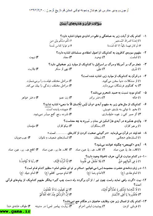 سوالات و پاسخ آزمون ورودی پایه هفتم مدارس تیزهوشان و نمونه دولتی استان قم -1392