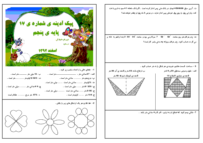 پیک آموزشی ریاضی پنجم دبستان | ویژه دی ماه