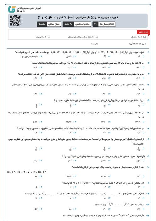 آزمون مجازی ریاضی (2) یازدهم تجربی | فصل 7: آمار و احتمال (سری 1)