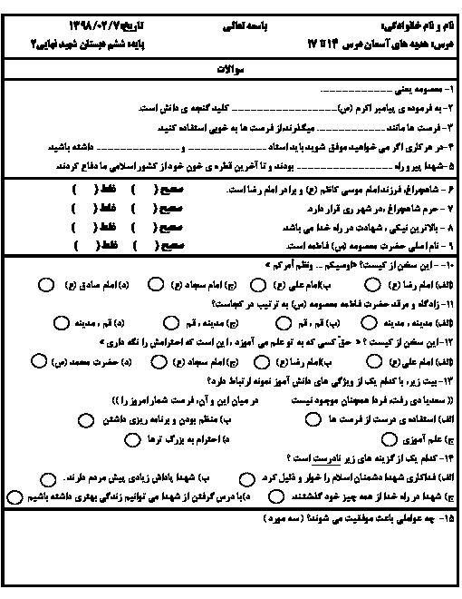 ارزشیابی مستمر هدیه های آسمانی ششم دبستان مهر امام علی   درس 14 تا 17