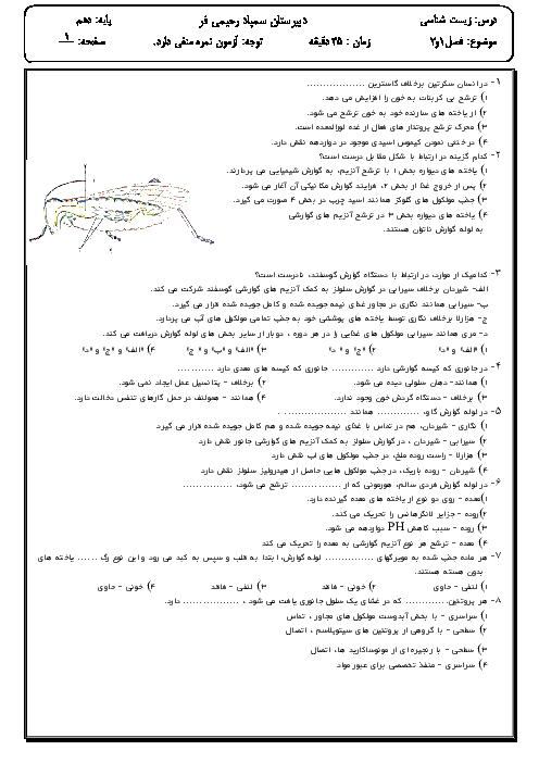 سوالات تستی زیست شناسی دهم دبیرستان شاهدالعلوم | فصل 1 و 2