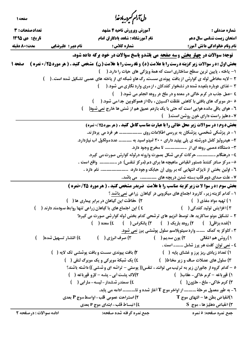 سوالات امتحان ترم اول زیست سال دهم دبیرستان شاهد یادگاران امام | دیماه 95