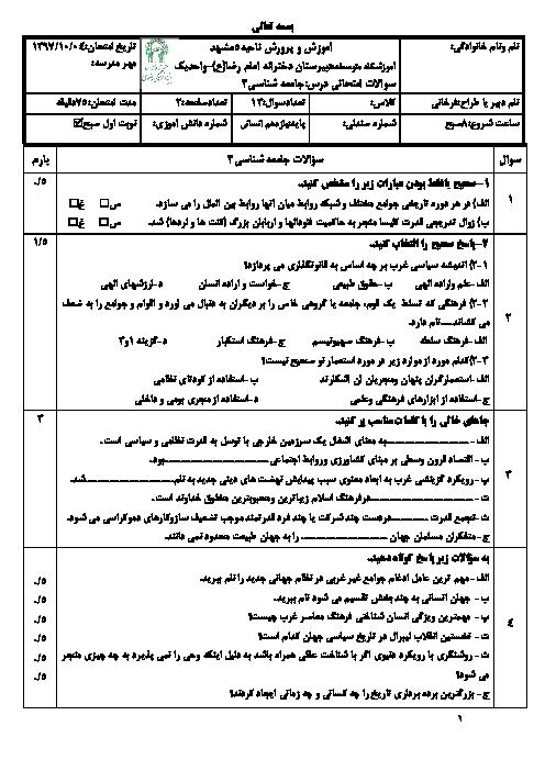 امتحان ترم اول جامعه شناسی یازدهم دبیرستان امام رضا واحد 1 مشهد | دی 98