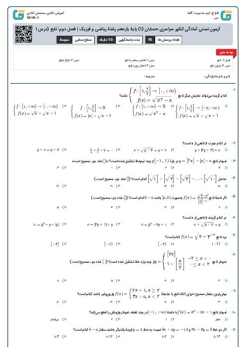 آزمون تستی آمادگی کنکور سراسری حسابان (1) پایۀ یازدهم رشتۀ ریاضی و فیزیک   فصل دوم: تابع (درس 1 تا 4)