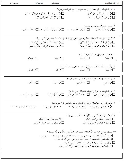 آزمون تستی نوبت اول آموزش قرآن ششم دبستان قلم شازند با کلید | دی 96