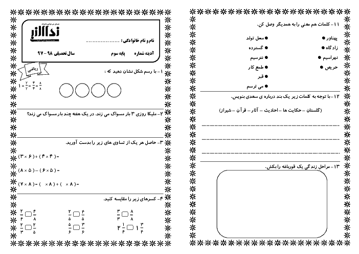 پیک آدینه شماره 13 فروردین ماه دانش آموزان کلاس سوم دبستان نداء النبی (فارسی و ریاضی)