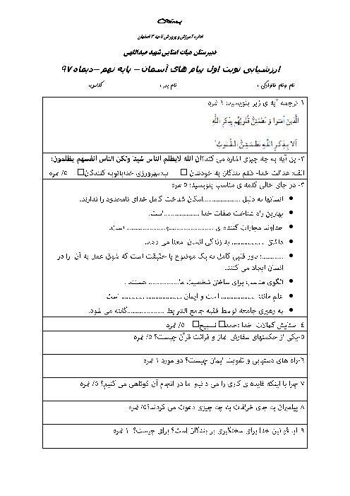 آزمون میانترم پیامهای آسمان نهم مدرسه شهید عبدالهی | درس 1 تا 4