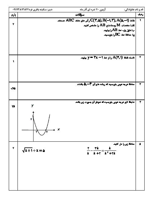 امتحان میان ترم ریاضی (2) یازدهم دبیرستان حضرت معصومه اشکنان | ابتدای کتاب تا درس 1 از فصل سوم