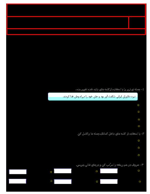 تمرین فارسی پایه پنجم دبستان ایران | درس هشتم: دفاع از میهن