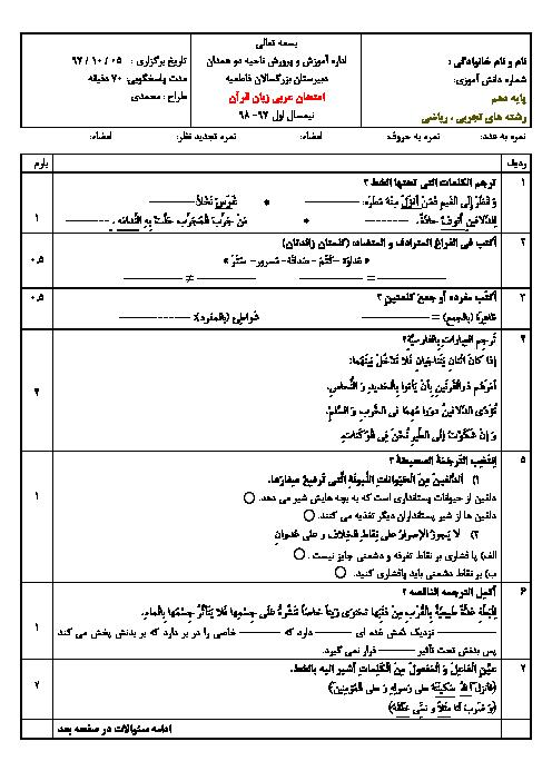 امتحان نیمسال اول عربی (1) دهم تجربی و ریاضی دبیرستان فاطمیه | دی 97
