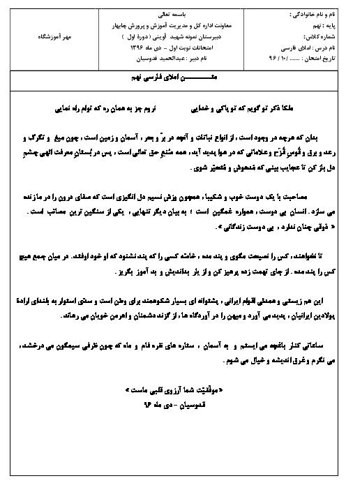 امتحان نوبت اول املای فارسی نهم مدرسۀ نمونۀ شهید آوینی چابهار | دی 96