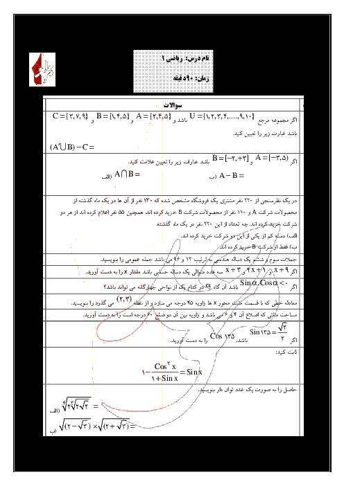 امتحان نوبت اول ریاضی (1) دهم رشته رياضی و تجربی دبیرستان غیردولتی موحد با جواب - دیماه 96