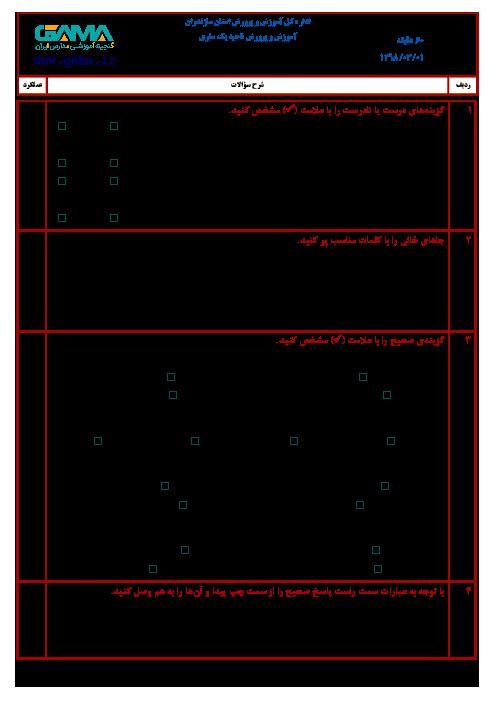 آزمون نوبت دوم هدیه های آسمانی ششم هماهنگ ناحیه 1 ساری   خرداد 1398