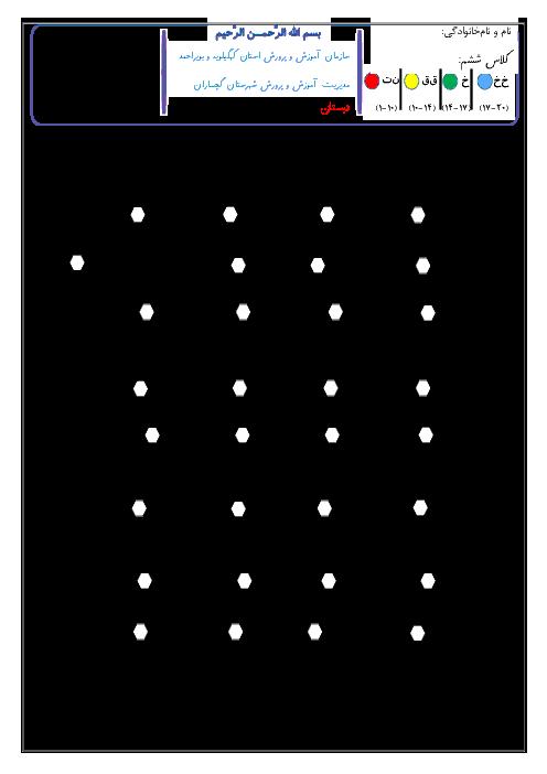 آزمون نوبت دوم ریاضی ششم دبستان هماهنگ گچساران | اردیبهشت 1397 + پاسخ