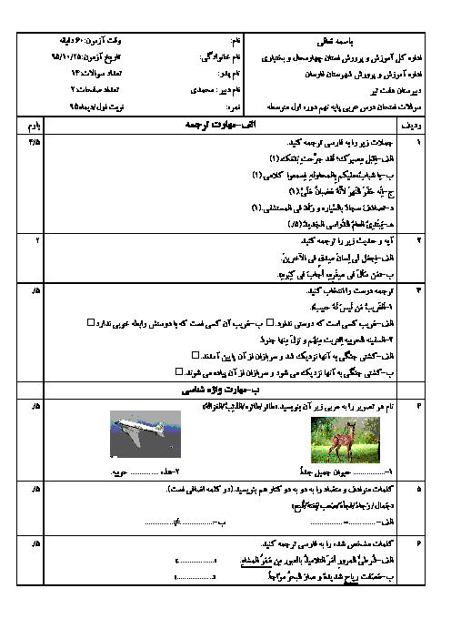 امتحان نوبت اول عربی پایه نهم مدرسه هفت تیر فارسان | دی 1395