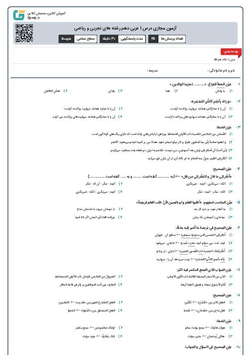 آزمون مجازی درس 1 عربی دهم رشته های تجربی و ریاضی