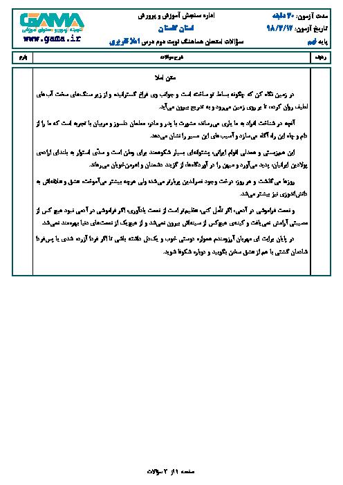 امتحان هماهنگ استانی نوبت دوم املا و انشای فارسی پایه نهم استان گلستان | خرداد 1398