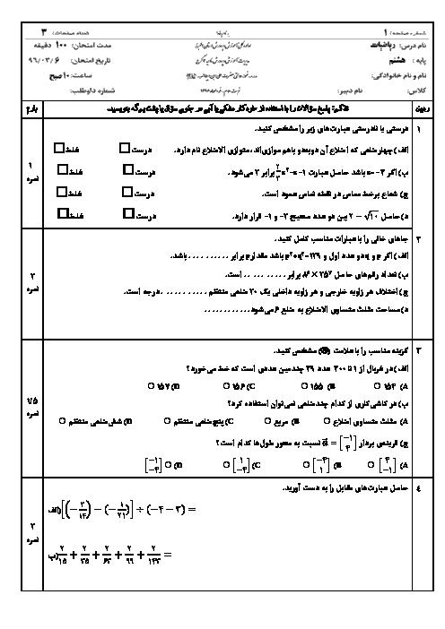 آزمون نوبت دوم ریاضی هشتم دبیرستان نمونه دولتی علی ابن ابیطالب ناحیه 3 کرج | خرداد 96