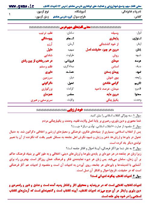 معنی لغات مهم، پاسخ خودارزیابی و فعالیت های نوشتاری فارسی هشتم | درس 13: ادبیات انقلاب